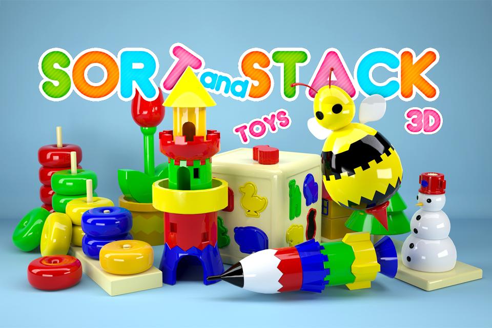 【儿童益智】3D玩具分类与堆叠